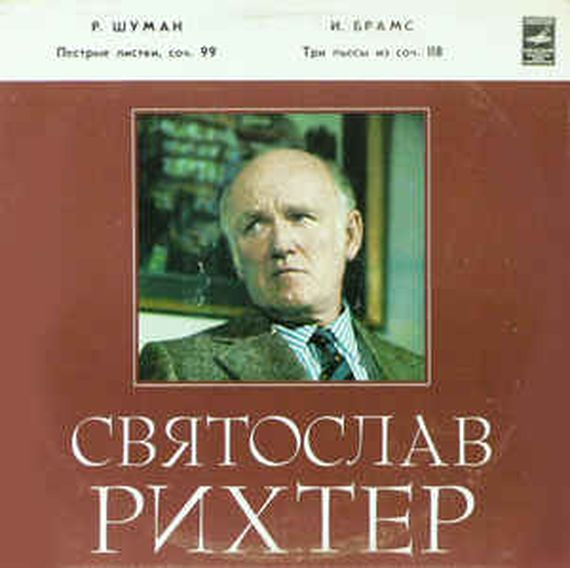 Schumann/ Brahms; Sviatoslav Richter  Bunte Blutter, Op. 99 / Three Pieces From Op.118