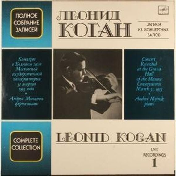 Leonid Kogan, Johannes Brahms, Johann Sebastian Bach, Eugene Ysaev, Alexander Glazunov, Pablo de Sarasate, Franz Schubert, Sergei Prokofiev  Complete Colection Part II. Set 1. Concert at the Grand Hall of Moskw Conservatoire March 31, 1953