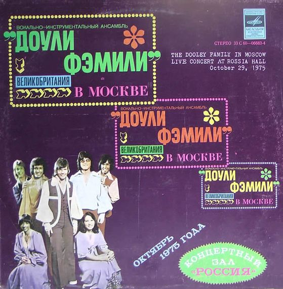 Доули Фэмили  The Dooley Family In Moscow, Live Concert At Rossia Hall, October 29, 1975