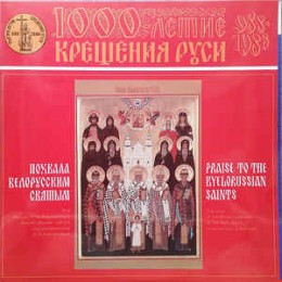 The Choir Of The Minsk Cathedral Of The Holy Spirit  Похвала белорусским святым - Praise To The Byelorussian Saints